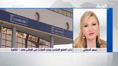 الإمارات دبي الوطني: سنصدر بطاقات بعملات أجنبية في مصر