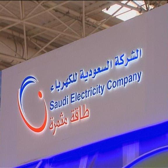 السعودية للكهرباء:التعرفة الجديدة لن تؤثر على إيراداتنا