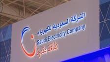 """لماذا تريد """"السعودية للكهرباء"""" تأخير إعادة شراء صكوكها؟"""