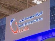 """تفاقم خسائر """"السعودية للكهرباء"""" 62% إلى 2.34 مليار ريال"""