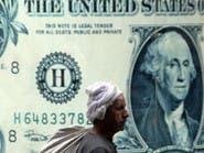 مصر تصدر سندات دولارية مطلع 2018 تعقبها سندات باليورو