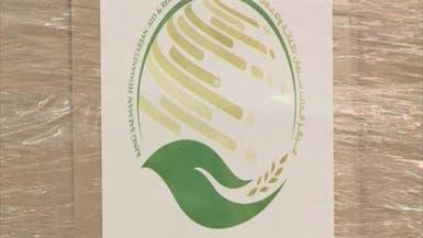 مركز الملك سلمان قدم لليمن 70% من المساعدات الدولية