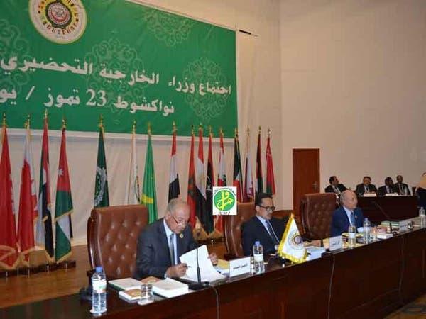 وزراء الخارجية العرب يناقشون جدول أعمال القمة