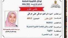 لماذا لم يهنئ وزير تعليم مصر ابنة الإخواني بتفوقها؟