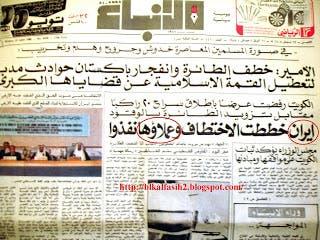 خبر اختطاف طائرة الجابرية