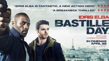 """سحب فيلم """"باستيل داي"""" من صالات السينما الفرنسية"""