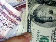 صندوق النقد: المركزي المصري يملك أدوات خفض التضخم