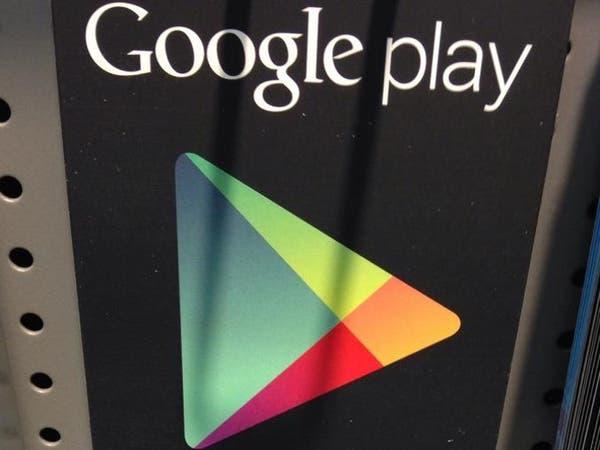 """غوغل تضيف 8 أقسام جديدة إلى متجر """"غوغل بلاي"""""""
