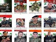 مسقط رأس الأسد يشيّع 66 ضابطاً وجندياً بأقل من شهر