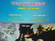 كتاب لجمعية الجغرافيا المصرية: تيران وصنافير سعوديتان
