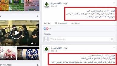 وزير الأوقاف يرى بشار الأسد متأسّياً بالنّبي!