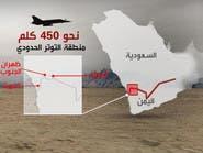 القوات السعودية نجحت بالتصدي للحوثيين على مساحة 450 كلم