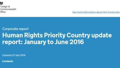 خارجية بريطانيا: إيران مستمرة بانتهاكات حقوق الإنسان