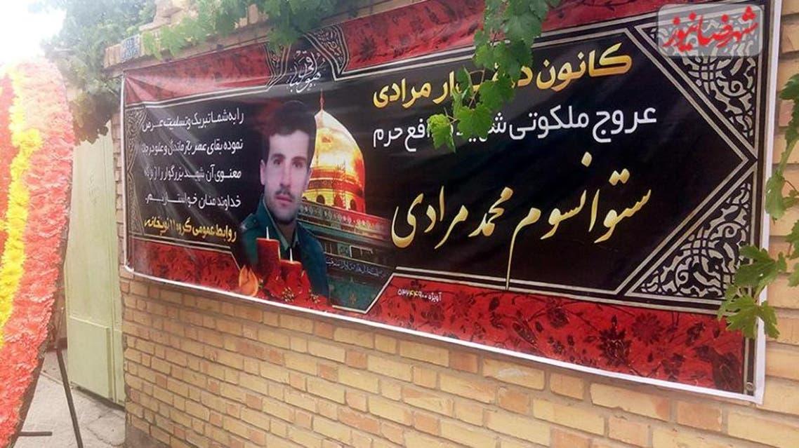 الجيش الايراني ينعي الملازم محمد مرادي