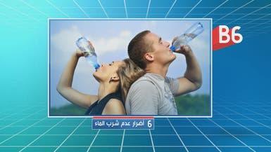 6 أضرار عدم شرب الماء