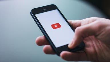 """4 إجراءات جديدة من يوتيوب لـ""""مكافحة التطرف"""""""