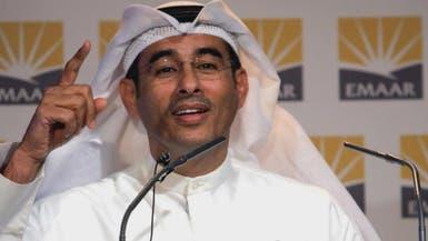 لماذا يؤسس العبار صندوقا عربيا للاستثمار بالتقنية؟