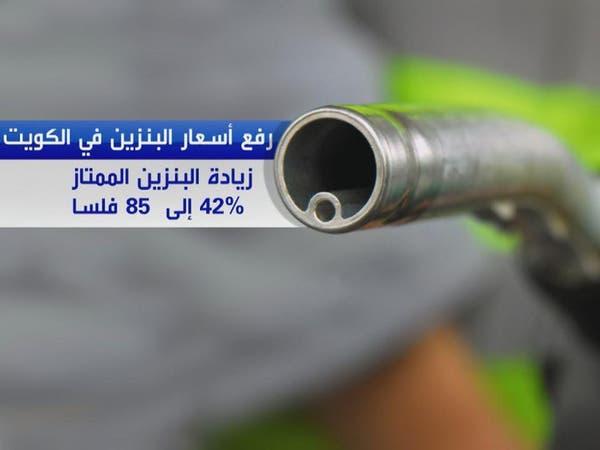 ماذا يعني رفع أسعار البنزين في الكويت؟