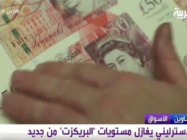 خسائر 1.5% للاسترليني بعد قرار بنك إنجلترا خفض الفائدة