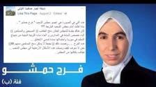 """""""دَعْوشة"""" سيدة عارضت إلغاء تدريس الدِّين في سوريا"""
