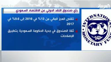 صندوق النقد يتوقع تقلص العجز بالسعودية دون 10% بـ2017