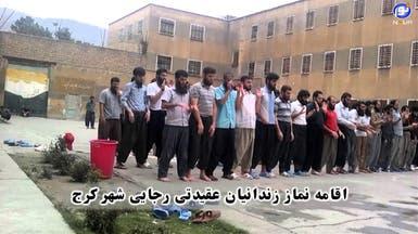 إيران.. مخاوف من إعدام 18 معتقلاً سنياً