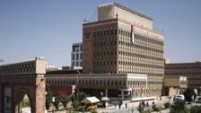 """قرارات حكومية مهمة بشأن """"المركزي اليمني"""" قريباً"""