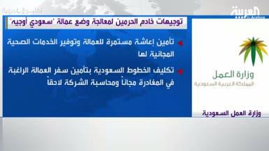 """الحقباني: 8 إجراءات لمعالجة وضع العمال بـ""""سعودي أوجيه"""""""