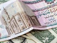 بعثة صندوق النقد تزور مصر قبل قرض الـ 2 مليار دولار