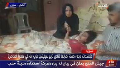 مناشدات لإجلاء طفلة أصابها قناص لحزب الله في مضايا
