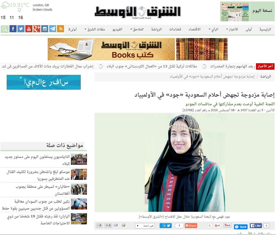 (Screen grab: Asharq al-Awsat)