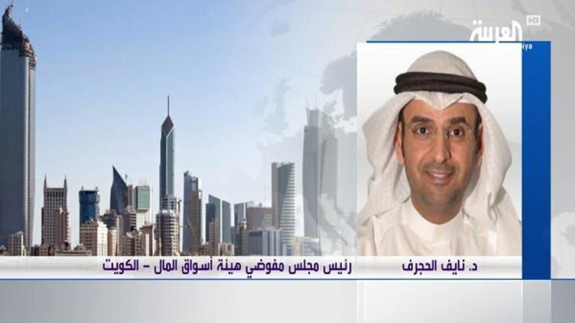 رئيس مجلس مفوضي هيئة أسواق المال في الكويت الدكتور نايف الحجرف