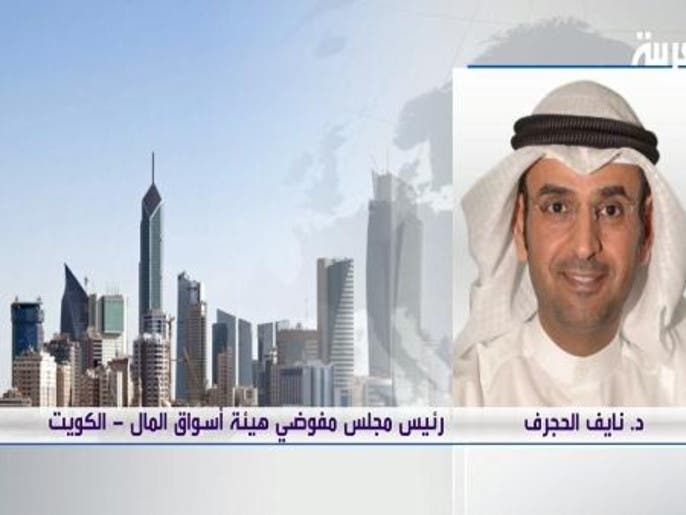 الحجرف: فصل التسويات النقدية عن التقاص في بورصة الكويت