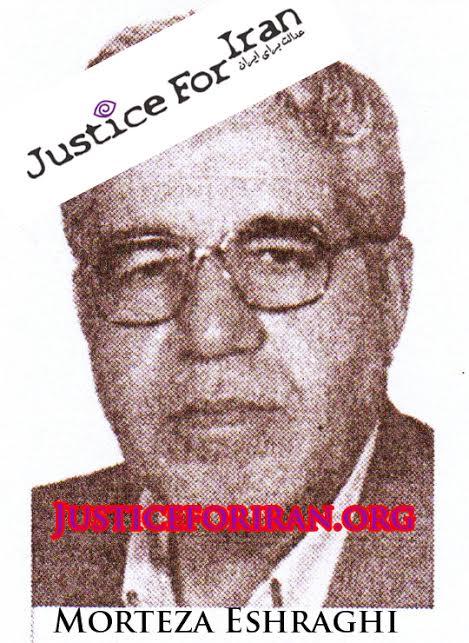 مرتضى اشراقي المدعي العام وعضو لجنة الموت