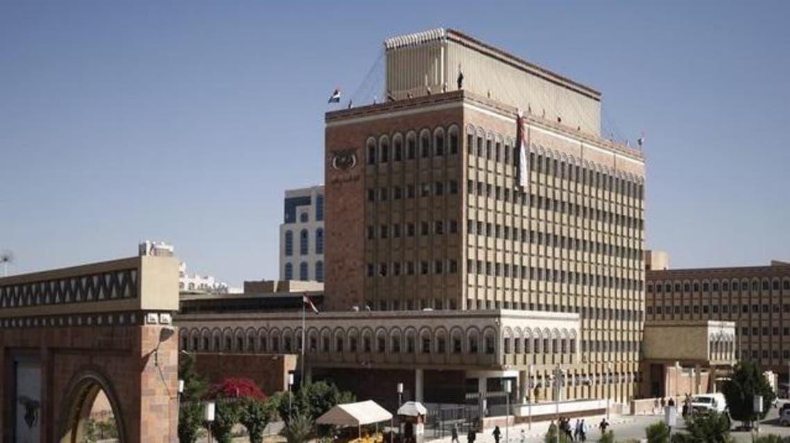 صورة لمبنى البنك المركزي اليمني