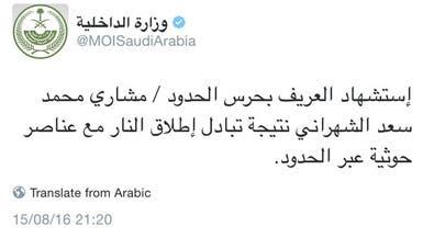 السعودية: استشهاد عريف بحرس الحدود باشتباك مع الحوثيين