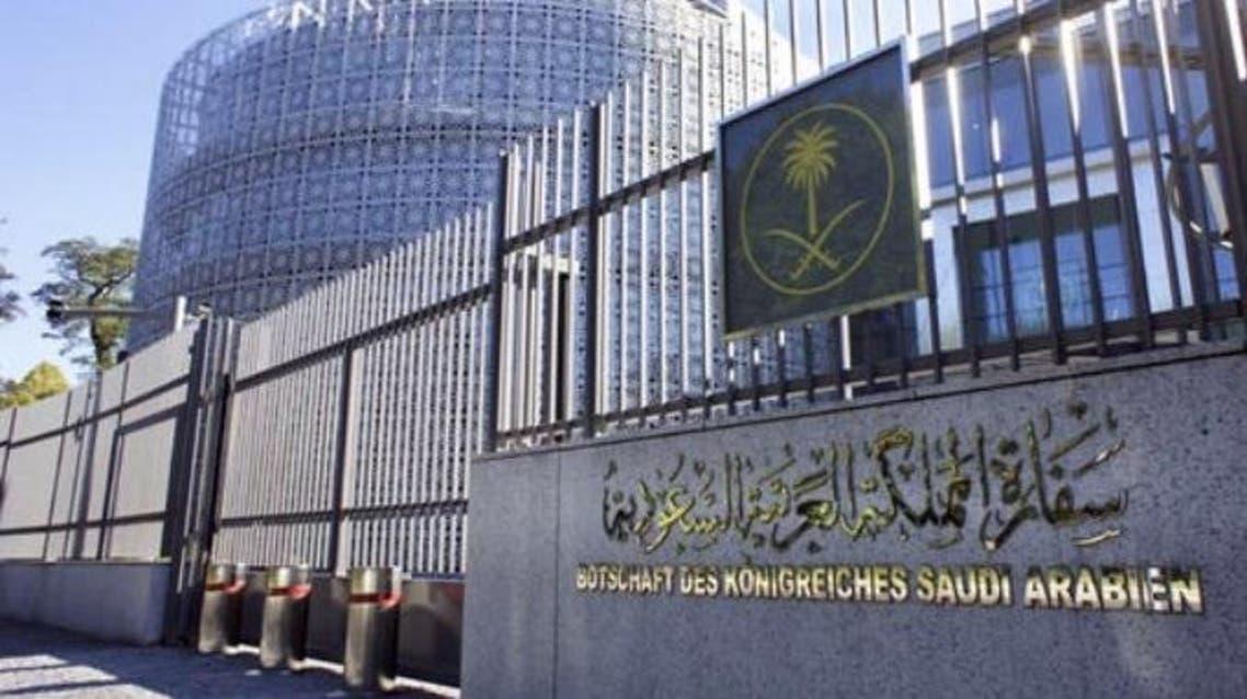 السفارة السعودية في ألمانيا