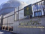 سفارة المملكة ببرلين:نستبعد العمل الجنائي بحادث المبتعث