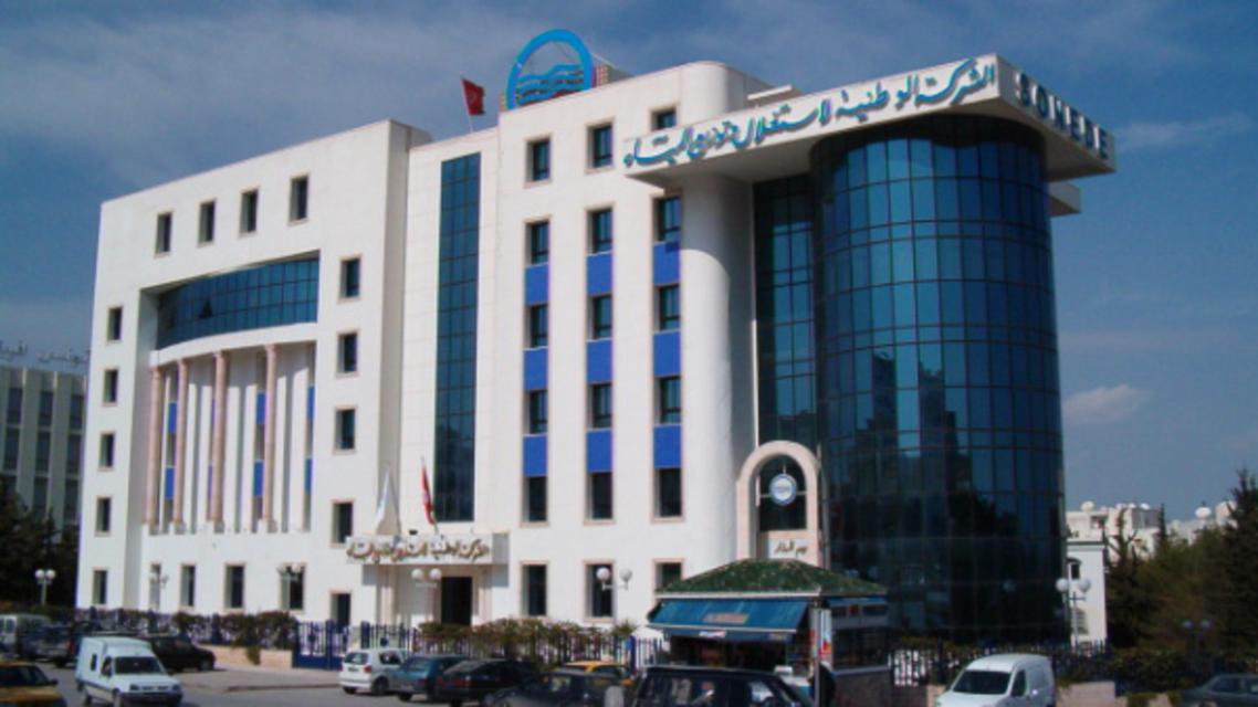 مقر الشركة التونسية لاستغلال وتوزيع المياه
