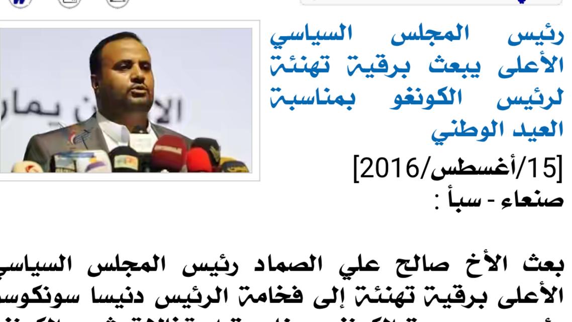 برقية اليمن
