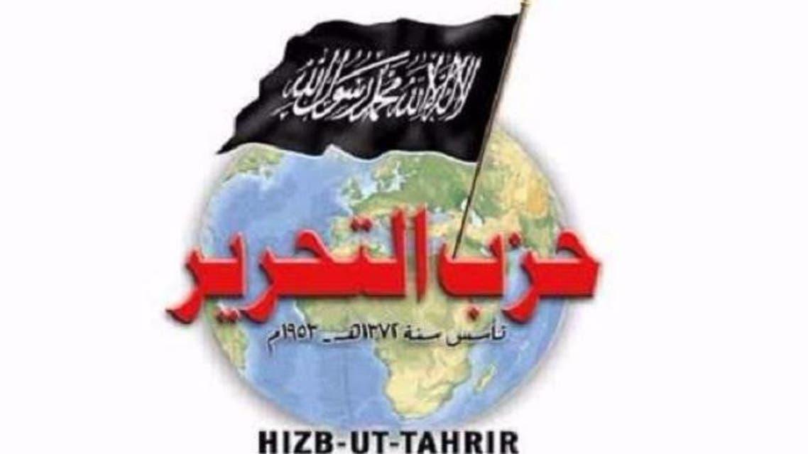 شعار حزب التحرير