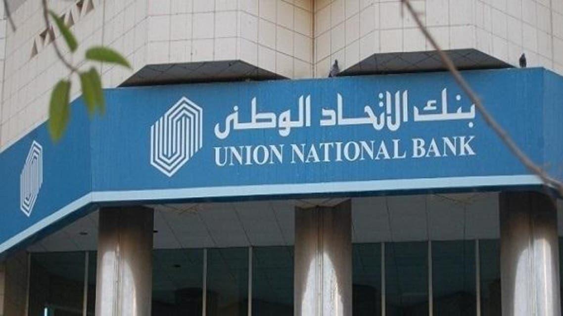 بنك الاتحاد الوطني