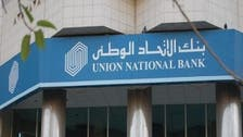 """نمو أرباح """"الاتحاد الوطني"""" الفصلية إلى 288 مليون درهم"""