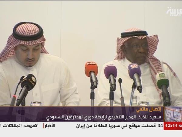اللذيذ: تأسيس شركة الرابطة من مصلحة الأندية السعودية