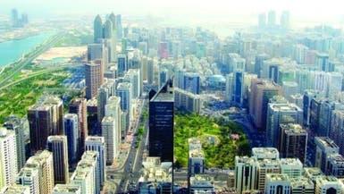 أبوظبي تحتضن المنتدى الوزاري العالمي للسياحة الحلال2016