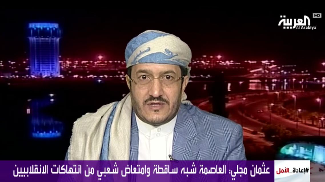 اليمن - عثمان مجلي