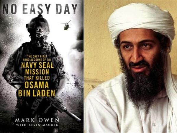 الجندي الأميركي مؤلف كتاب مقتل بن لادن يفقد حقوق النشر