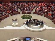مشروع قانون تركي عن انتهاك القُصّر يثير عاصفة