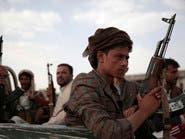 ميليشيات الحوثي تستبق #أنا_نازل بحواجز مسلحة وإطلاق نار