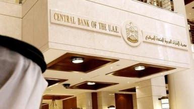 """""""المركزي الإماراتي"""":تراجع الأصول الأجنبية بـ2% في أبريل"""